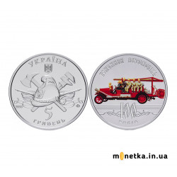 5 гривен 2016, Украина - 100 лет пожарному автомобилю Украины
