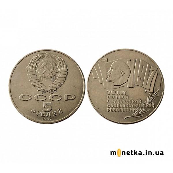 5 рублей 1987, 70 лет Великой Октябрьской революции (шайба)