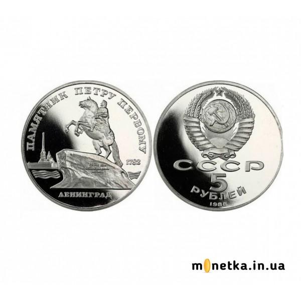5 рублей 1988 СССР, Памятник Петру Первому, г. Ленинград