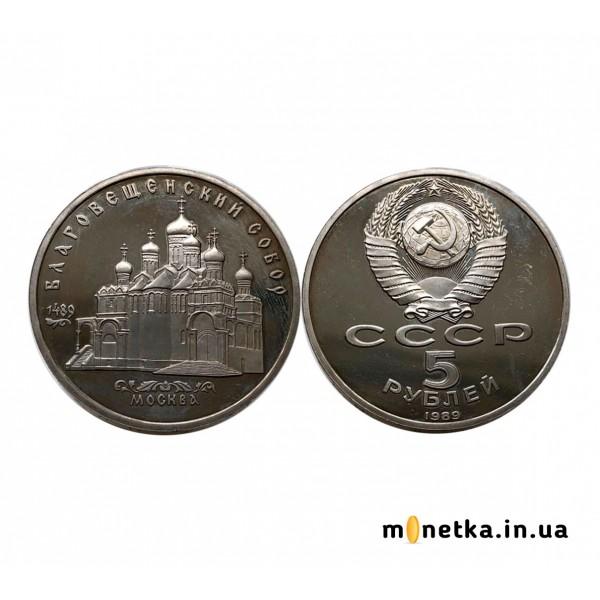 5 рублей 1989, Благовещенский собор, г. Москва