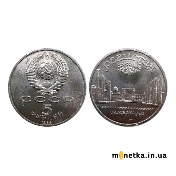 5 рублей 1989, Регистан, г. Самарканд, (Узбекистан)