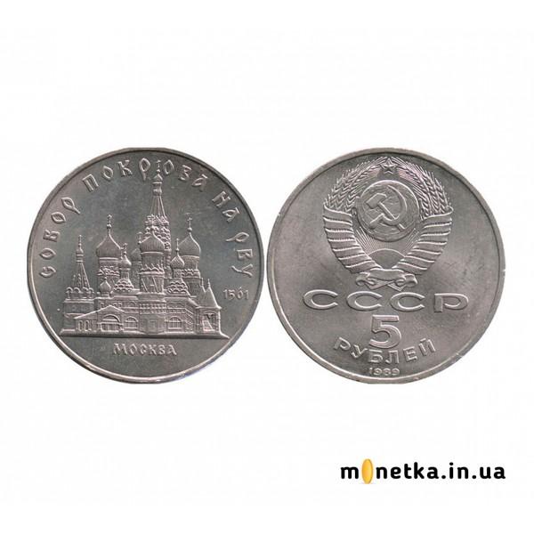 5 рублей 1989 СССР, Собор Покрова на рву в Москве