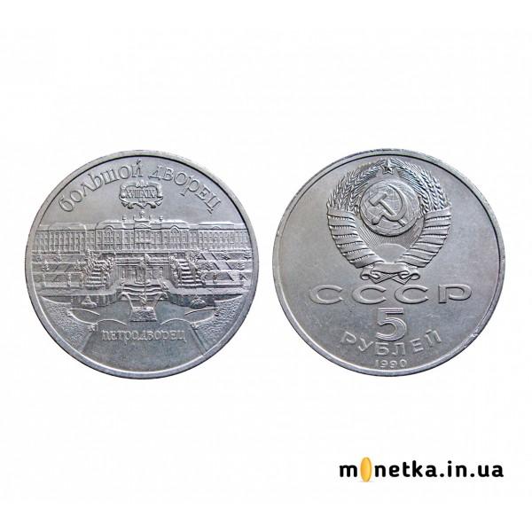 5 рублей 1990 СССР, Большой дворец Петродворец в Петергофе