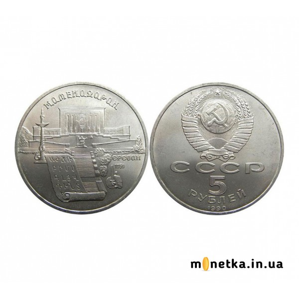 5 рублей 1990 СССР, Институт древних рукописей Матенадаран в Ереване