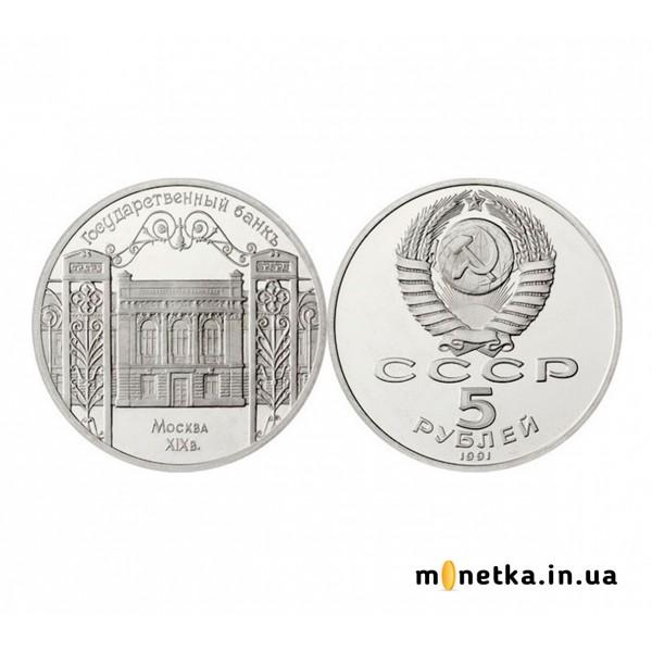 5 рублей СССР 1991, Государственный банк
