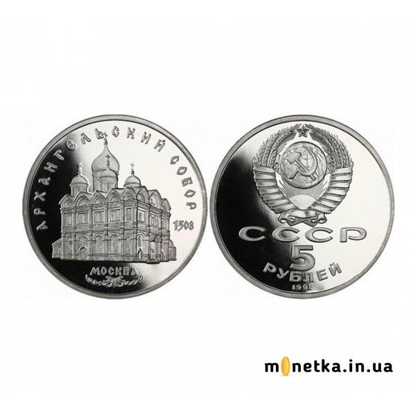 5 рублей 1991, Архангельский собор в Москве