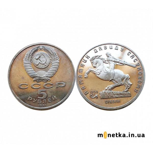 """5 рублей 1991, """"Памятник Давиду Сасунскому в Ереване"""""""