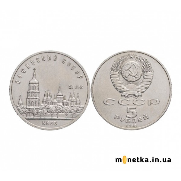 5 рублей 1988 СССР, Софийский собор в Киеве