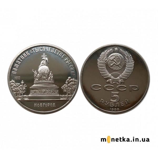 """5 рублей 1988 СССР, Памятник """"Тысячелетие России"""" в Новгороде"""