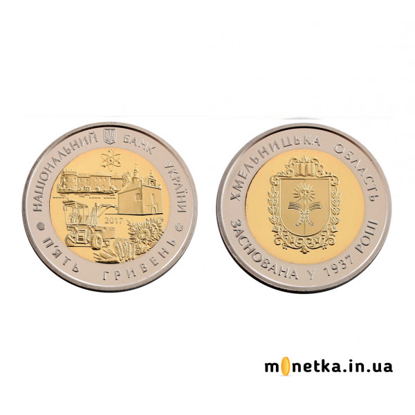 5 гривен 2017, Украина - 80 лет Хмельницкой области (80 років Хмельницькій області)