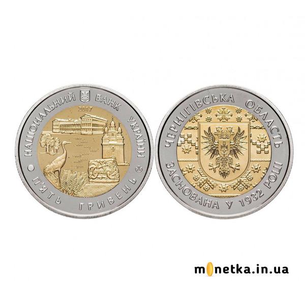 5 гривен 2017, Украина - 85 лет Черниговской области (85 років Чернігівській області)