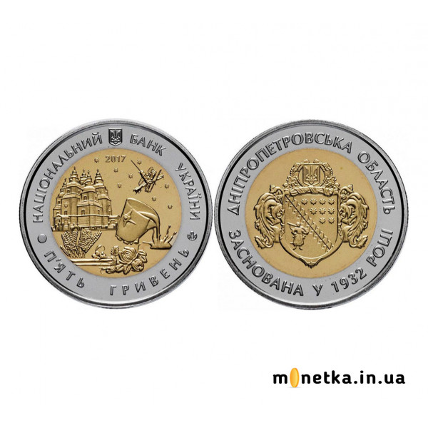5 гривен 2017 Украина - 85 лет Днепропетровской области (85 років Дніпропетровській області)