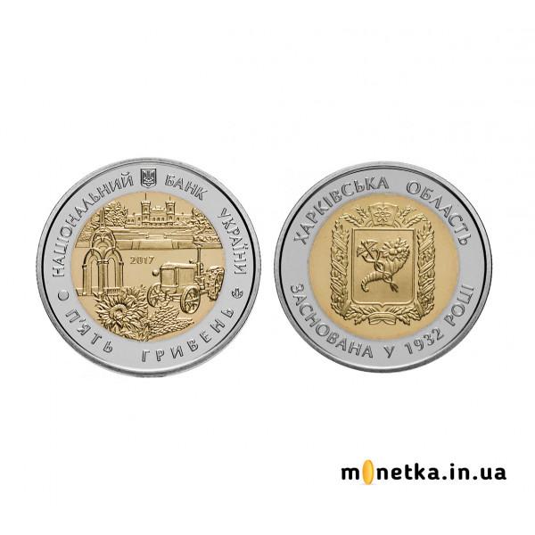 5 гривен 2017, Украина - 85 лет Харьковской области (85 років Харківській області)