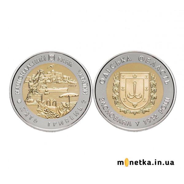 5 гривен 2017, Украина - 85 лет Одесской области