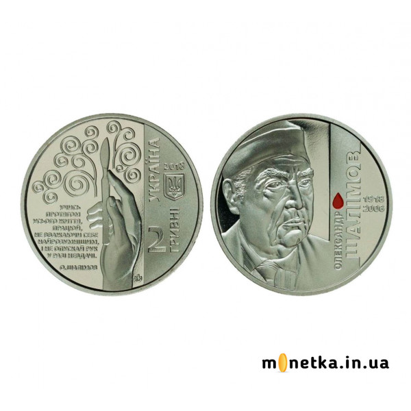 2 гривны 2018, Украина - Александр Шалимов (Олександр Шалімов)