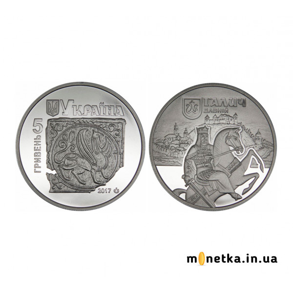 5 гривен 2017, Украина - Давний Галич