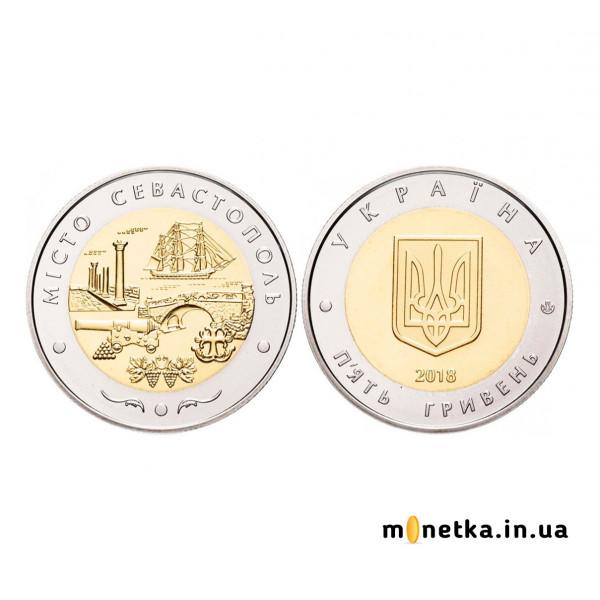 5 гривен 2018, Украина - Город Севастополь
