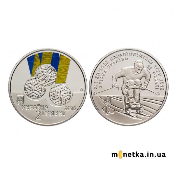 2 гривны 2018, Украина - XII зимние Паралимпийские игры