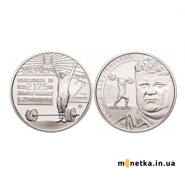 2 гривны 2018, Украина - Леонид Жаботинский