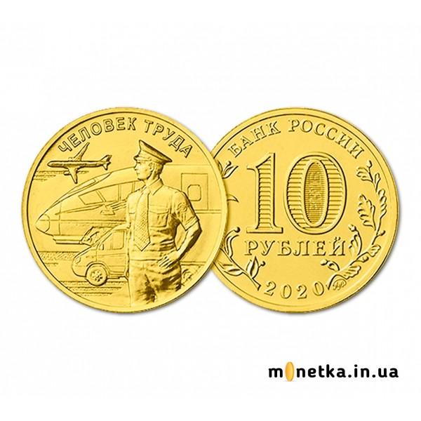 """10 рублей 2020 ММД """"Человек труда - Работник транспортной сферы"""""""
