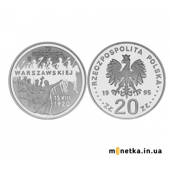Польша 2 злотых 1995 Варшавская битва, 1920