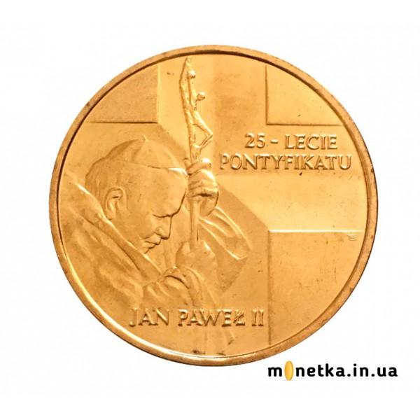 Польша 2 злотых 2003, 25 лет понтификата Иоанна Павла II