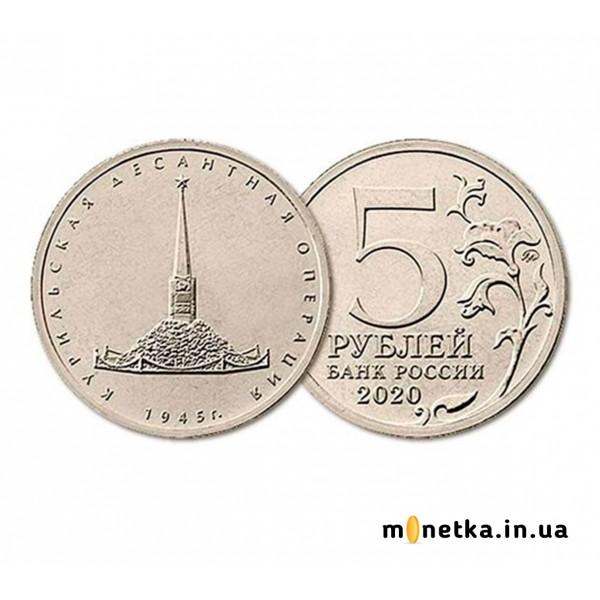 РФ 5 рублей 2020 год, Курильская десантная операция
