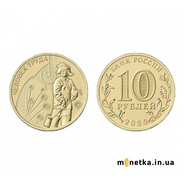 """10 рублей 2020 года """"Человек труда. Металлург"""""""