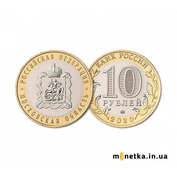 Россия 10 рублей 2020 год, Московская область