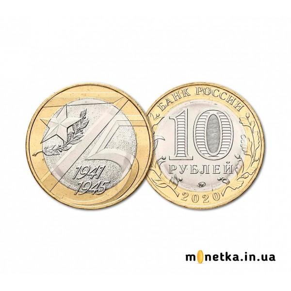 Россия 10 рублей 2020 г 75 лет Победы в Великой Отечественной войне ВОВ 1941–1945 гг
