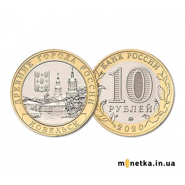 Россия 10 рублей 2020 год, Козельский