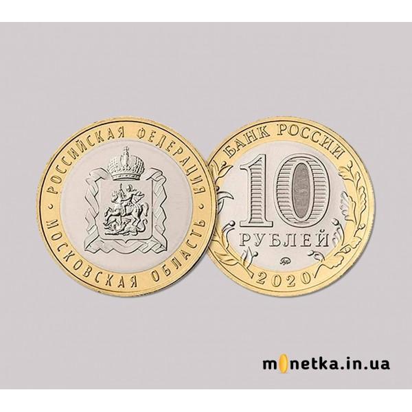 Россия 10 рублей 2020 год, Рязанская область