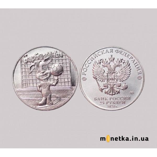 Россия 25 рублей 2020 ММД год UCD серия мультипликации Барбоскины