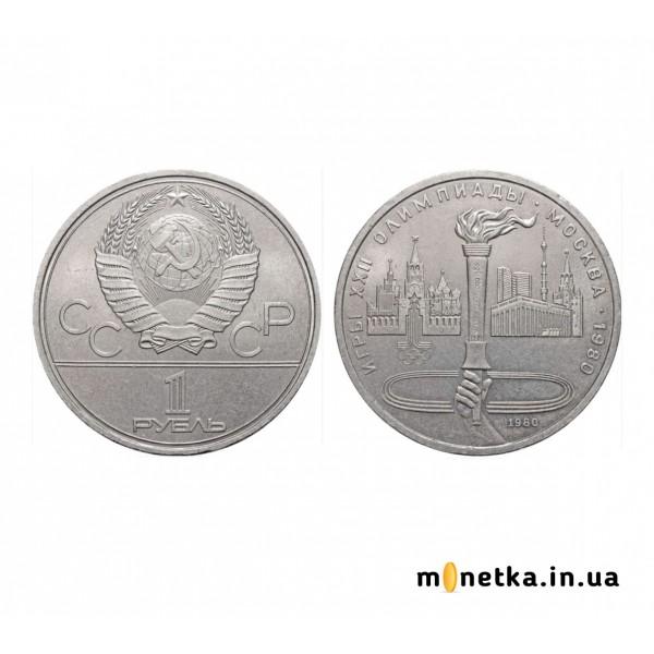 1 рубль Олимпиада-80, Факел 1980