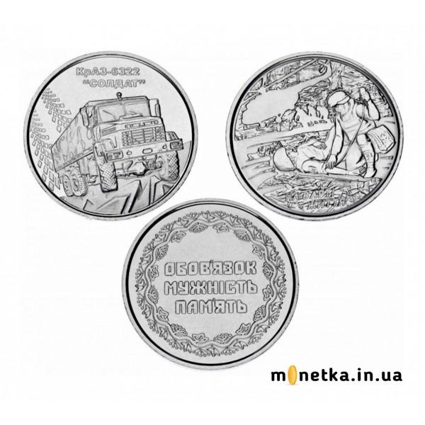 Набор 3 монеты 2019 «ВС Украины (на страже жизни, участникам боевых действий, КрАЗ)»