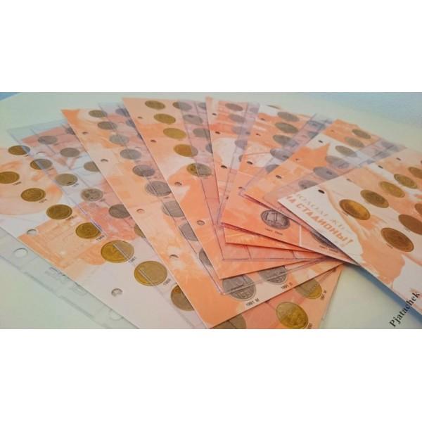 Комплект разделителей с листами для разменных монет СССР 1961-1991 гг